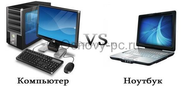 Ноутбук или стационарный компьютер что лучше?