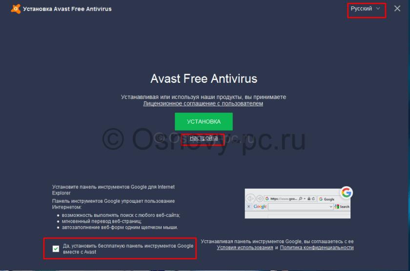 Как установить антивирус на компьютер бесплатно? Инструкция для новичков