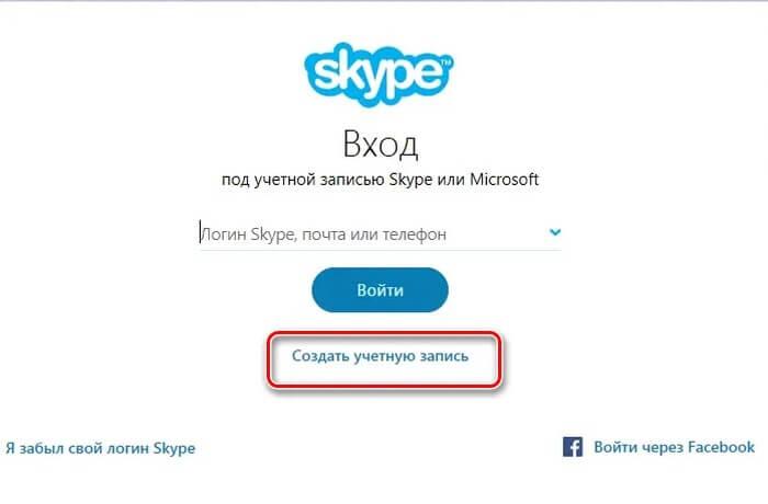 Создание учетной записи Скайп