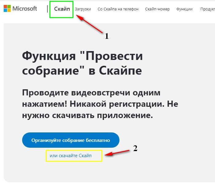 Как зарегистрироваться в скайпе на компьютере