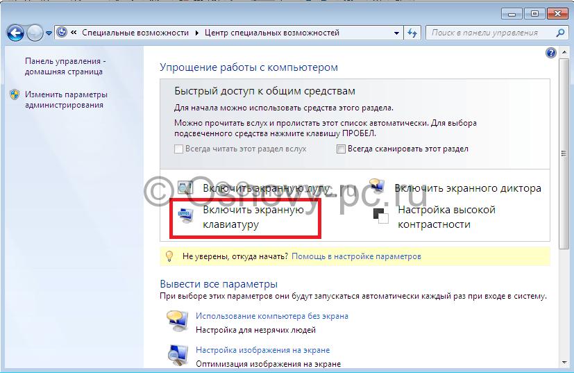Как быстро найти электронную клавиатура на вашем компьютере
