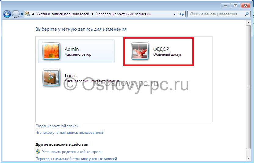 Как добавить новую учетную запись в Windows 7?