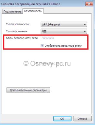 пароль вайфай