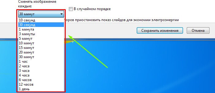 Как поменять обои на компьютере