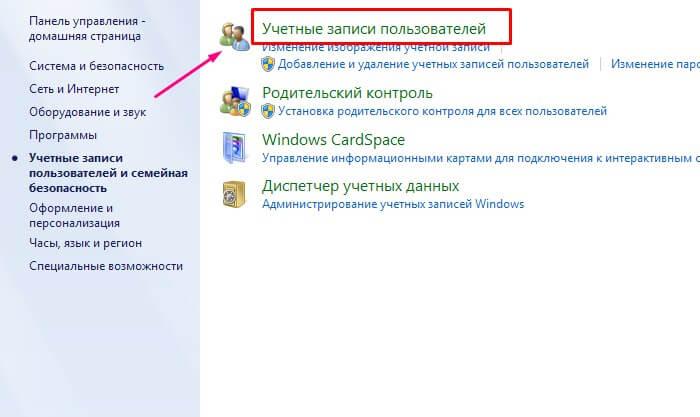 Как сменить пароль на пк виндовс 7