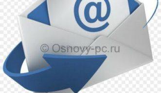 как зарегистрировать почту