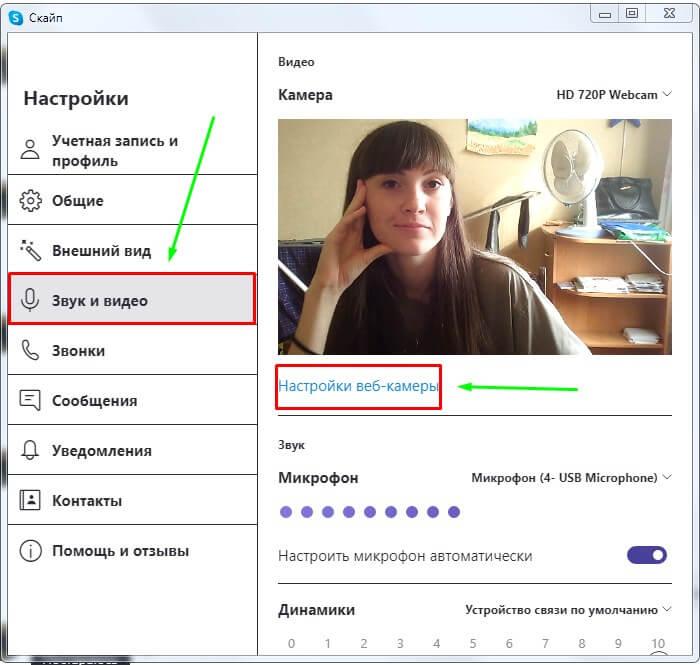 Настройка веб камеры на пк через Skype