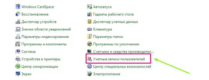 Как создать нового пользователя на windows 7