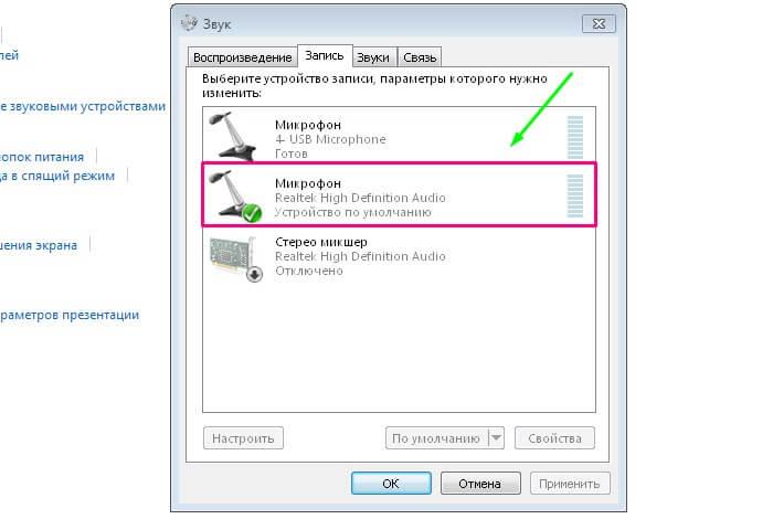 Как настроить микрофон на windows 7