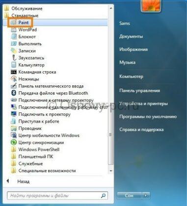 Как сделать скриншот экрана на компьютере: 2 простых способа
