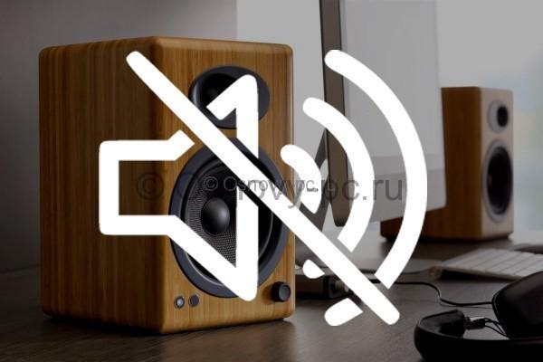 Исчез звук на компьютере windows 7 Как исправить самостоятельно?