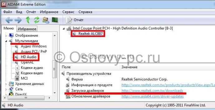 Как установить звуковой драйвер на windows 7? На любом компьютере