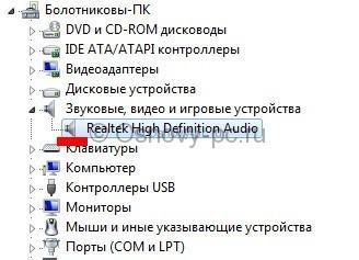 звуковая карта подключена