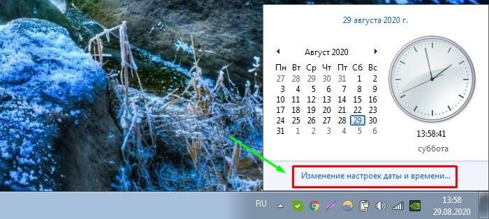 Как установить время и дату на компьютере