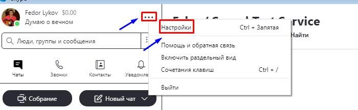 Как настроить скайп на ноутбуке windows 7