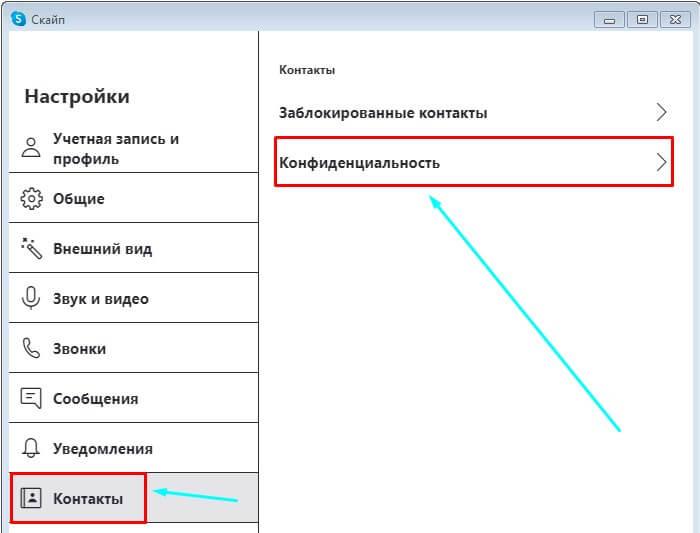 Настройка Skype на ноутбуке виндовс 7