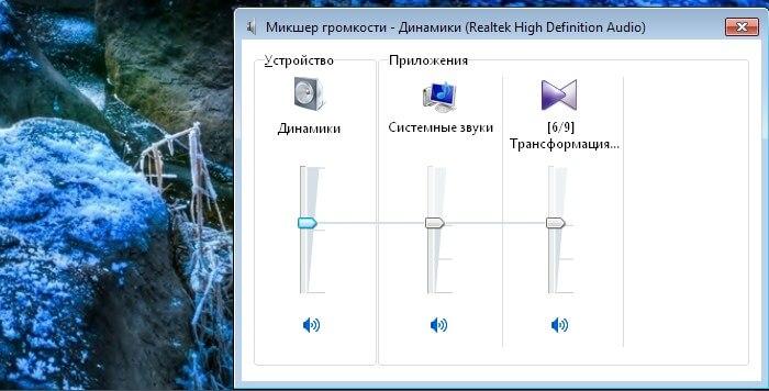 Исчез звук на компьютере windows 7