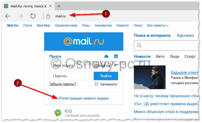 Как создать почту на mail ru зарегистрироваться бесплатно Как создать адрес эл. почты?