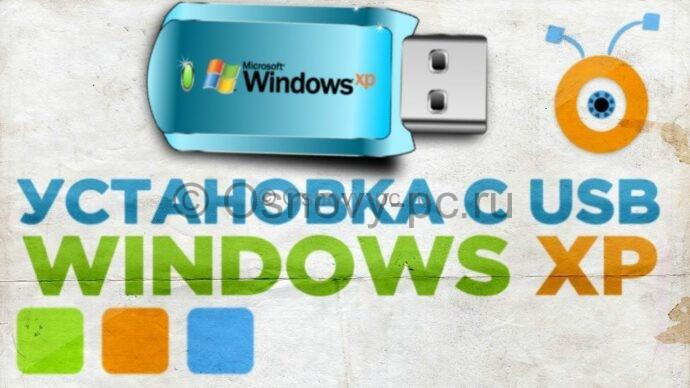 Детальный разбор: установки Виндовс ХП с флешки на ноутбук.