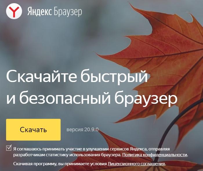 Установка яндекс браузера на пк