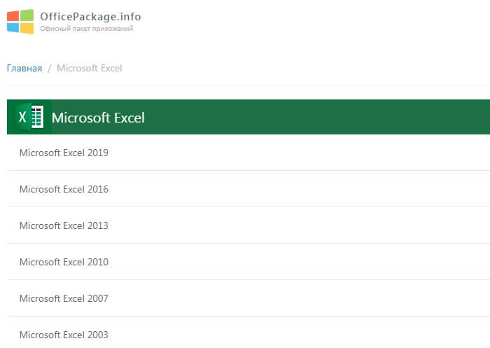 Установка Excel