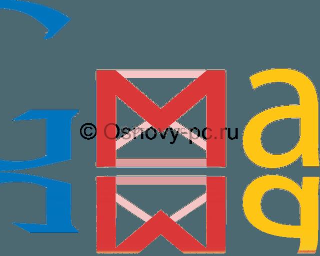 Электронная почта Gmail от Google: как создать?
