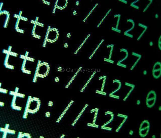 Как узнать ip адрес компьютера и зачем он нужен?
