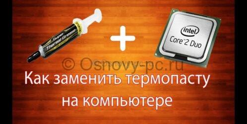 как поменять термопасту