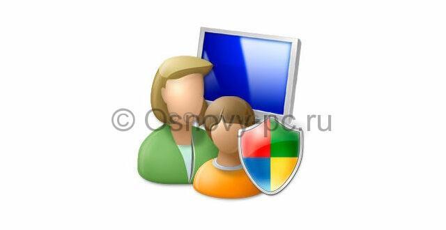 Как установить родительский контроль? И от чего зависит безопасность ребенка в интернете?