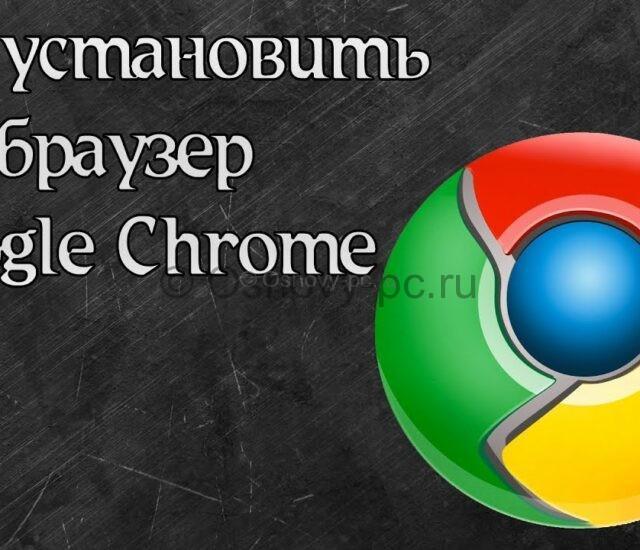 Как установить браузер гугл хром на компьютер за пару кликов? А каким браузером пользуетесь вы?