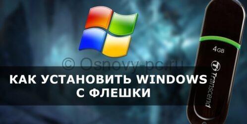 установка виндовс 8.1