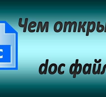 Чем открыть формат doc? Как открывать файлы с форматом doc? Возможности лучших программ.
