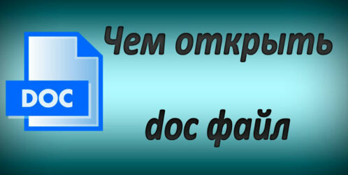 Чем открыть doc файл