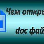 Чем открыть формат doc