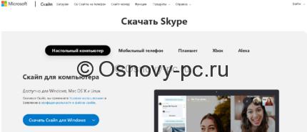 Как установить скайп на компьютер? Регистрация в последний версии.