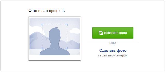 настройка фейсбук