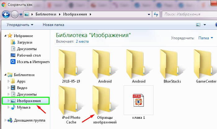 Скачиваем картиночку с Яндекса на пк