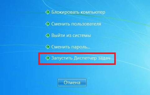 Как запустить диспетчер задач на Windows 7