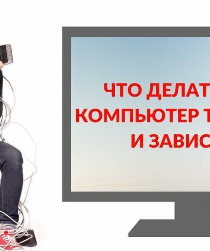 7 способов избавить компьютер или ноутбук от зависания.
