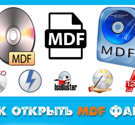 Чем открыть формат mdf? Что это такое?