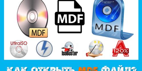 Чем открыть формат mdf