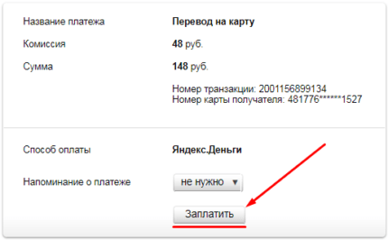 Как создать Яндекс Деньги кошелек