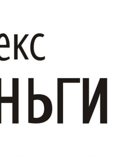 Как создать Яндекс Деньги кошелек?