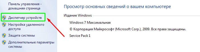 Как установить блютуз на компьютер Windows 7