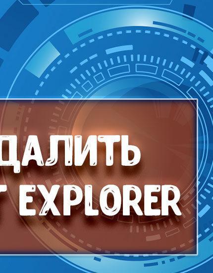 Быстрый способ удалить Internet Explorer c компьютера.