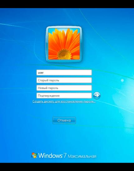 Еще одна классная статья как поменять пароль на виндовс 7 и защитить свой компьютер.