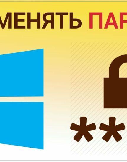 Простые способы сменить пароль на Windows 10. По шагам