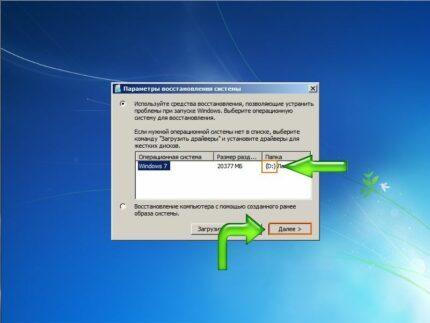 Восстановление пароля Виндовс буква диска