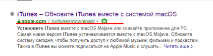 сайт iTunes