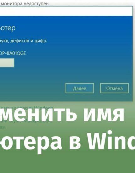 Как поменять имя компьютера в windows 10 просто, легко и быстро?